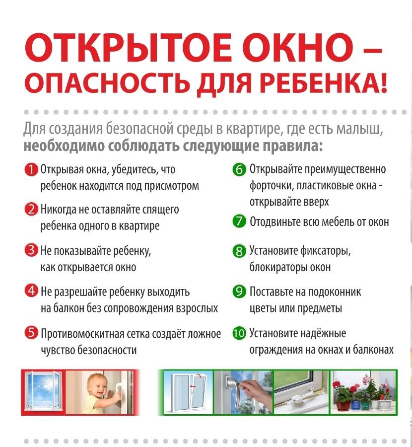 otkrytoe_okno_plakat