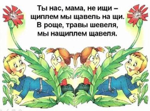skorogovorki_2